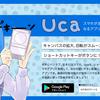 「Uca」 スマホが左手デバイスになるアプリ オープンβ公開しました