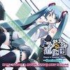トランジスタの道化団-Heartsnative3-/鶴田加茂,Mosaic.TUNE