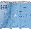 2017年09月21日 06時14分 三陸沖でM3.2の地震