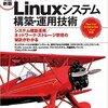 【書評】[改訂新版]プロのためのLinuxシステム構築・運用技術 を読みました!