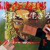 【マイクラ】『鬼滅の刃』煉獄杏寿郎の巨大地図を作ってみた☆