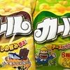 おやつのカールが西日本にしか売られてないことを最近知った件(=゚ω゚)