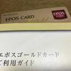 年会費永年無料でご招待!「エポスゴールドカード」が届きました。