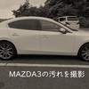 【MAZDA3誰得情報】雨の日の走行で汚れるのはどんなところ?