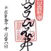 平田神社(渋谷区)の神代文字の御朱印