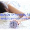 夜眠れないときの対処方法!~絶対起きなきゃいけない日の寝方~