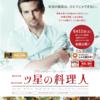 【映画評】二ツ星の料理人