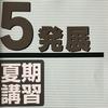 【日能研】夏期講習(5年生・発展)の内容