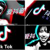 中国版TIKTOK「抖音(ドウイン)をアンインストールしている人が激増? ―中国人がTIKTOKを手放した理由