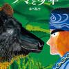 【あべ弘士さんのサイン入り色紙をプレゼント!】『クマと少年』感想募集キャンペーン