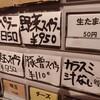 本日より新春特別麺のお知らせ