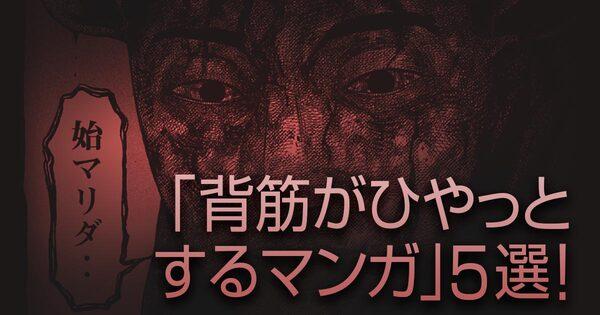 「背筋がひやっとするマンガ」5選!