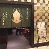 でかすぎるかき氷! 京甘味 文の助茶屋に行ってきました。
