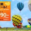 ジェットスター・アジア クラーク線 就航記念セール開催!!