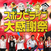 スポーツバラエティー番組「スポナビライブ大感謝祭」を見よう!