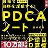 【読書メモ】最短で目標を達成する!PDCAノート