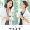 2020年1月期 フジ 木10「アライブ がん専門医のカルテ」