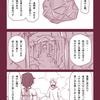 然る放浪者の夜話 #5 猜疑心(1)