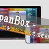 【JapanBox】知らないと損!日本のテレビチャンネルを海外で見る方法!