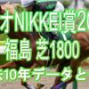 【ラジオNIKKEI賞 2021】過去10年データと予想