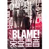 「BLAME! (東亜重音7.1ch極上爆音上映)」