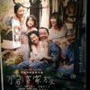 映画「万引き家族」感想。「家族」の成り立ち。