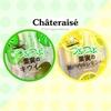 【シャトレーゼ】おすすめアイス「つぶつぶ果実のキウイバー」と「つぶつぶ果実の瀬戸内産レモンバー」