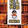 同人誌バカ一代―イワえもんが残したもの  岩田次夫著 好評発売中!