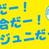 今年の夏も熱い!若草ジュニアの夏 〜2017〜