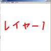 Qtチュートリアル14(レイヤー機能の追加)