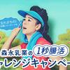森永乳業の1秒腸活チャレンジキャンペーン