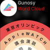 Gunosy for Apple Watchができるまで