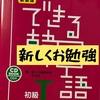 その他 韓国語の勉強 できる韓国語初級Ⅰを購入しました