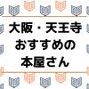 大阪・天王寺で大きな本屋はどこ?おすすめは?比較してみた