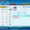 高橋雅裕(大洋)【パワナンバー・パワプロ2020】