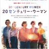 20センチュリーウーマン【映画感想/評価】なんか羨ましい!オシャレで感じのイイ思春期ムービー!