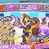 【ぷよクエ】愛の伝道師ガチャ結果!