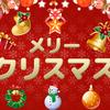 クリスマスに使えるEPSの豪華なイラスト素材・商用無料(PNG)