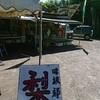 大分県庄内町梨ロード原青果梨直売所に立ち寄りました!二十世紀梨と豊水を購入。味抜群の看板に吸い寄せられました(笑)