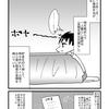 【漫画】出版したい!【実録】