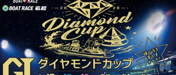 G1ダイヤモンドカップ(2020年)ボートレース若松を完全攻略!勝つために出場条件・優勝賞金・スケジュールをまとめてみた!