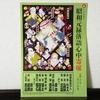 ドラマ版のDVD化記念『昭和元禄落語心中寄席』に行ってきました
