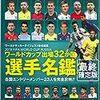 インターネット上でワールドカップのライブ配信が公式で見れちゃうサイト