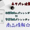 (ネタバレ注意!)怪盗戦隊ルパンレンジャーVS警察戦隊パトレンジャー!商品情報☆(2019.2.12更新)