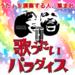 【歌のイベント】6/17(土)歌うたいパラダイス  開催致します!!!