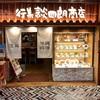 《夏休み2017》福岡にある『行集談四郎商店』が最高だった話!