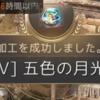 チロの艦砲を+8に強化