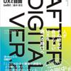 『アフターデジタル2 UXと自由』を読んで、情報を扱うものとしてのモラルと教養の重要性を感じた