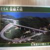 金山PA ― かけ橋カード ―