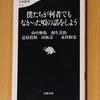 永田和宏ほか「僕たちが何者でもなかった頃の話をしよう」